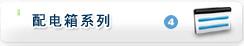 配电xiang系列
