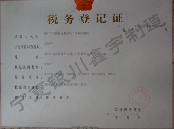 新闻名称:税务登ji证 tian加日期:2013-05-03 13:08:40 浏�lai问�:944