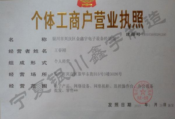 新闻名称:个体工商户营yezhizhao tian加日期:2013-05-03 13:08:16 浏�lai问�:1351